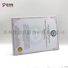 定位烫印膜证书定制专版烫印膜防伪证书