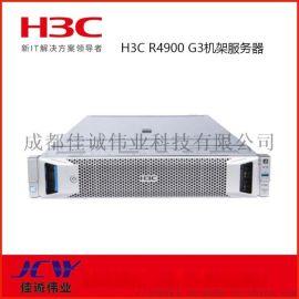 四川H3C服务器代理商|成都新华三服务器代理商