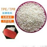 高彈性TPE料 TPE包膠ABS TPE包膠PBT
