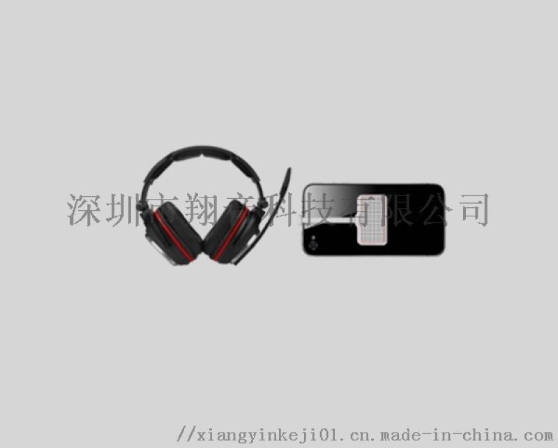定制高音质低延迟无线手游耳麦方案 选择翔音科技