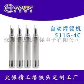 511G烙铁头,自动焊锡机专业烙铁头厂家供应