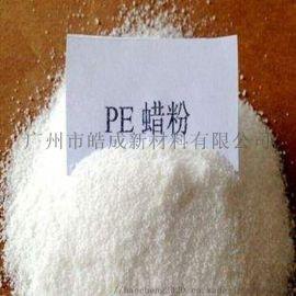 塑料助剂聚乙烯蜡PE蜡粉工程塑料改性剂