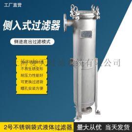 304不锈钢袋式过滤器过滤液体的颗粒渣固液分离