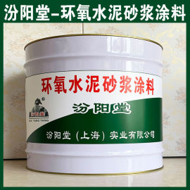 环氧水泥砂浆涂料、良好的防水性、耐化学腐蚀性能
