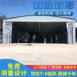 騰達定製大型活動專用防水推拉棚