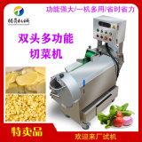 多功能双头切菜机 传送带速度和刀片转速可调
