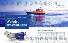 凯邦高性能船用喷水推进器CAV-185推进器