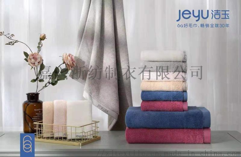 潔玉牌超柔軟無熒光無甲醛  嬌嫩肌膚適用的好毛巾