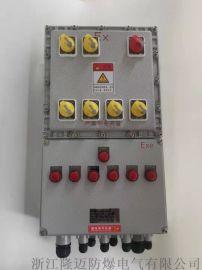 防爆配电箱BDG58-8/16K40