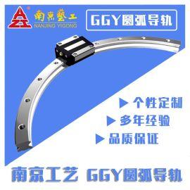 国产弧形导轨厂家南京工艺GGY16/265AA高精密圆弧导轨