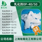 乳化剂OP-50 OP50乳化 净洗 分散