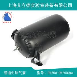 气泵充气管道堵水气囊、橡胶球堵