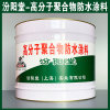 高分子聚合物防水涂料、生产销售、涂膜坚韧