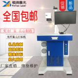 深圳弧面logo激光打标机 3D激光打标机厂家