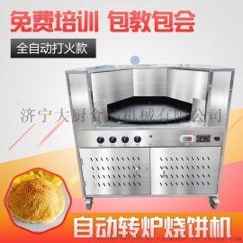 旋转火烧烧饼机 烧饼一体机烤饼机 家用摆摊烧饼机