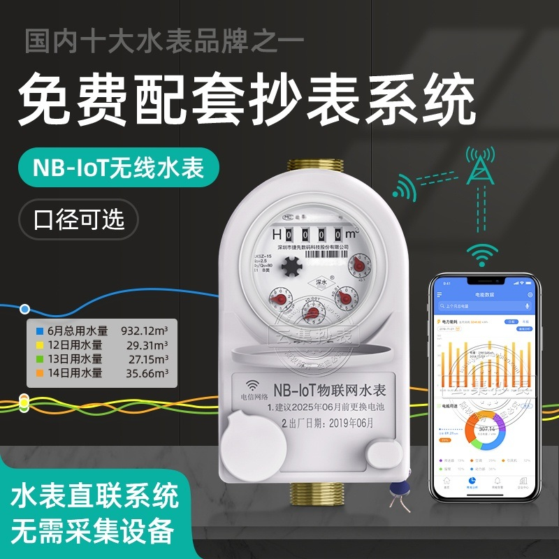 深圳捷先NB-IOT无线远传水表 阀控水表DN20