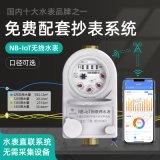 深圳捷先NB-IOT無線遠傳水錶 閥控水錶DN20
