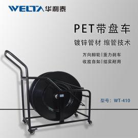 WT-410 PET打包带带盘车 耐用打包带手推车