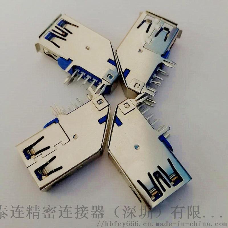 USB 3.0侧插母座 9PIN大电流过5A 90度侧插DIP 鱼叉脚 直边卷边 蓝色胶芯