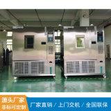1000L恆溫恆溼試驗箱型號規格