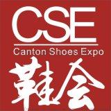 2020廣東國際鞋業博覽會