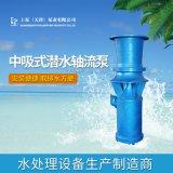 QSZ中吸式潜水轴流泵品牌厂家直销