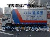 中山車身廣告製作   貨車車身廣告製作