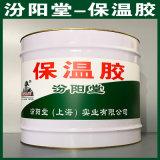 保溫膠、生產銷售、保溫膠塗膜堅韌