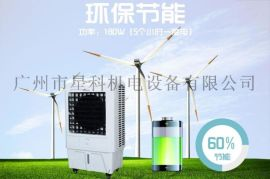 星科6000风量移动式冷风机