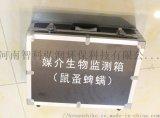 媒介生物(鼠蚤蜱螨)监测箱 媒介查验箱