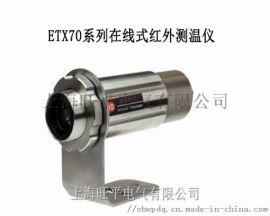 ETX70系列在线式红外测温仪