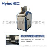 廣州紫外鐳射分板機 高速高精度