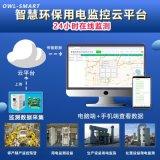 智慧環保用電監測系統,企業用電監管平臺