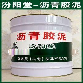 沥青胶泥、良好的防水性能、沥青胶泥