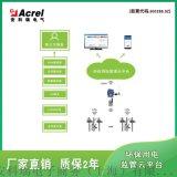 四川綿陽市安裝 安科瑞污染治理設施用電監管系統