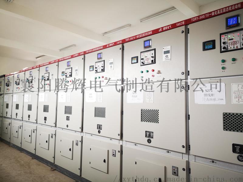 **泵業配套TGRY-500KW高壓固態一體櫃節能節空間抗干擾