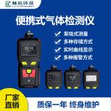 氣體濃度檢測儀 丁烷乙烯氣體濃度分析儀