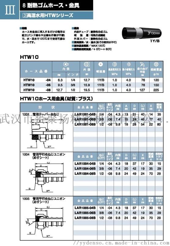 进口模具高温水管HTW10-6