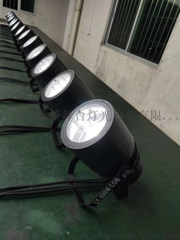 舞台灯光广州鑫橙防水100w/200w面光灯舞台灯光