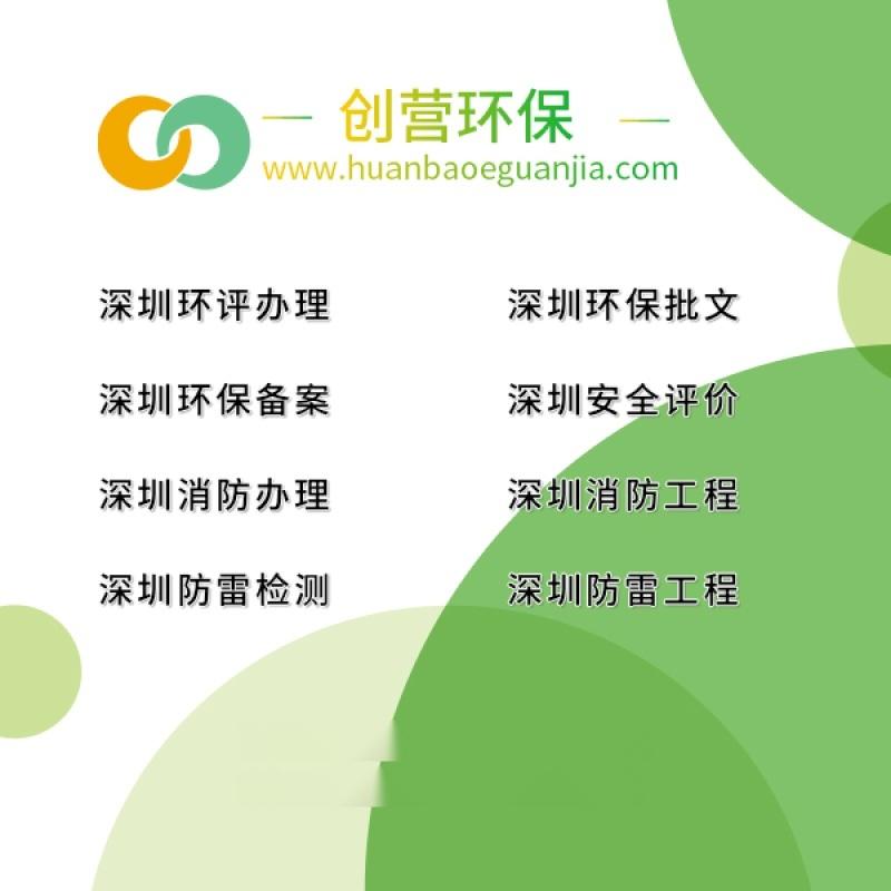 深圳宝安环评需要哪些资料,深圳办理环评前提