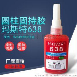 638圆柱形固持胶-配合件修复, 厌氧胶水
