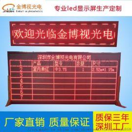 led显示屏F3.75室内单双色广告屏会议室表格屏