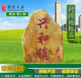 美麗鄉村文化石 大型景觀石 公園招牌刻字石