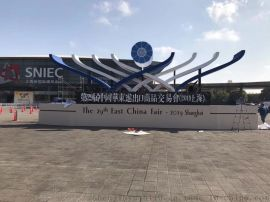 2020年上海华交会|上海日用百货展