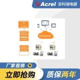 连云港市环保局企业排污治理设施用电监管云平台