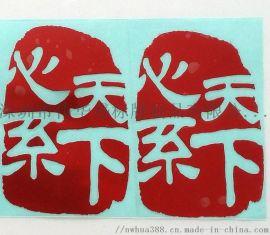 蝕刻超薄型不鏽鋼標牌;各種不鏽鋼腐蝕logo,貼片