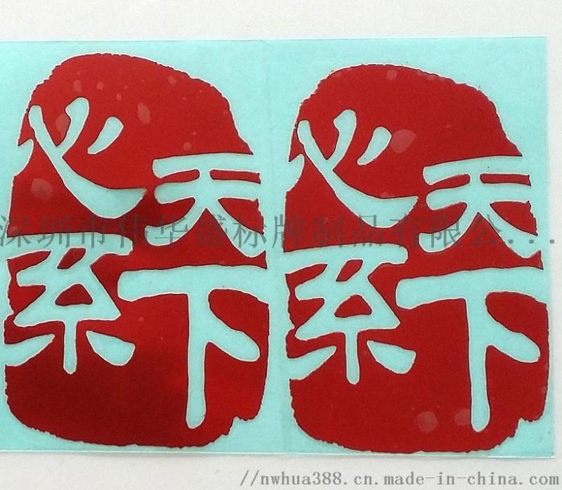 蝕刻  型不鏽鋼標牌;各種不鏽鋼腐蝕logo,貼片