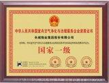 空气检测治理服务企业资质证书
