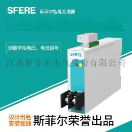 JD194-BS4I(CD194I-7B0)0.5級單相交流電流變送器斯菲爾直銷