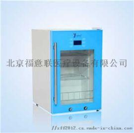 标准化卫生室医用冰箱